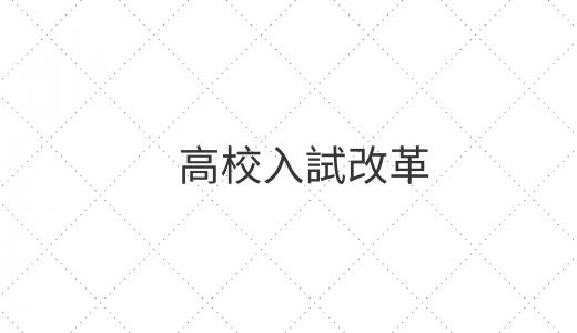 京都府教委、公立高校の入試改革を来年度から検討