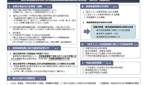 東京都立高等学校入学者選抜英語検査改善検討委員会報告書