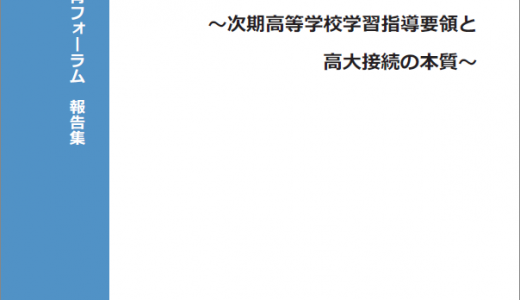 大学コンソーシアム京都、高大連携教育フォーラム「いま育成すべき力は何かをともに考えるII」報告集を公開