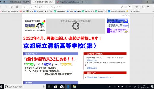 京都府立清新高等学校(案)