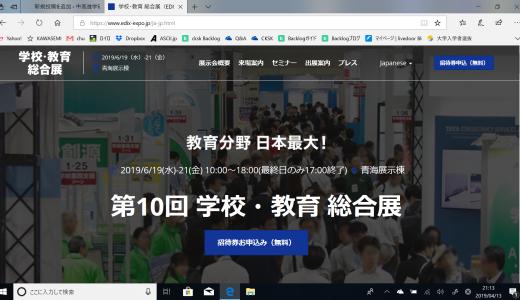 第10回 教育ITソリューション EXPO開催