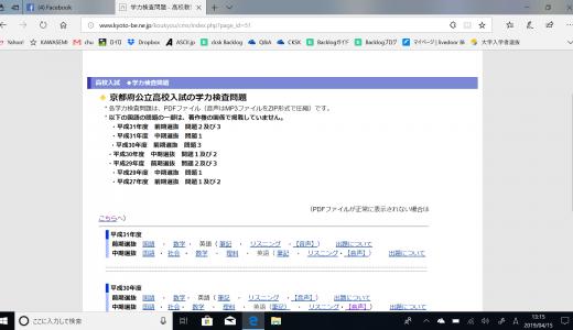 平成31年度京都府公立高校学力検査問題(音源付き)