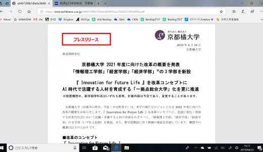 経済など3学部新設 京都橘大、21年4月に