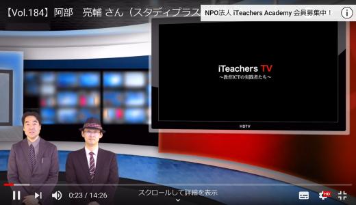 """教育×ICTの先駆者 """"iTeachers"""""""