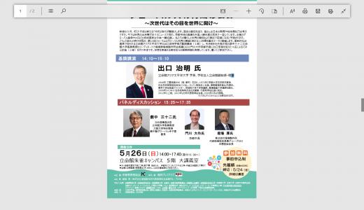第12回京都21世紀教育創造フォーラム