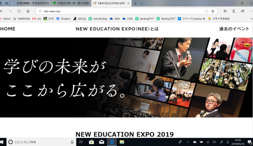 NEW EDUCATION EXPO 2019開催