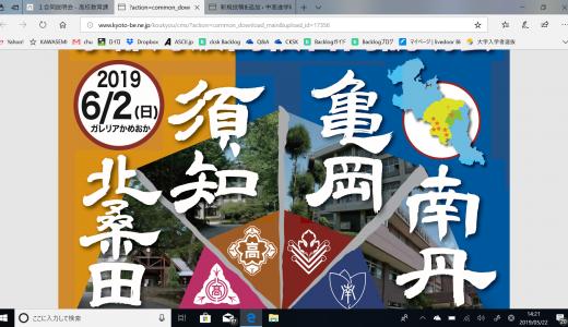 京都府公立高校合同説明会2019開催