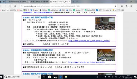 令和元年度 府立中学校 学校説明会開催のお知らせ