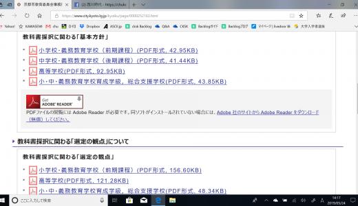 京都市 令和元年度 教科書採択について
