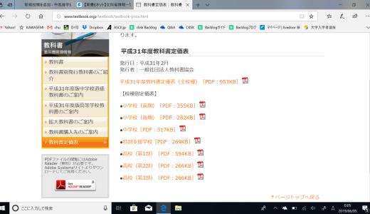 平成31年度教科書定価表(一般社団法人教科書協会サイト)