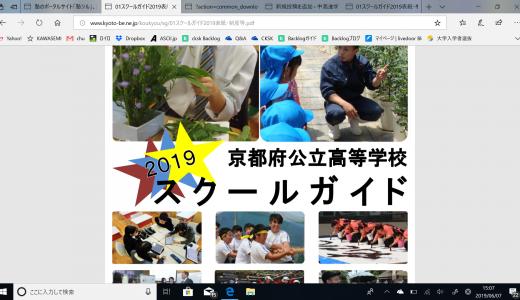 京都府公立高等学校スクールガイド2019(PDF)