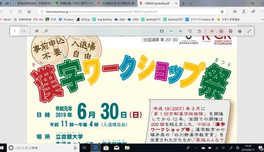 漢字ワークショップ祭り