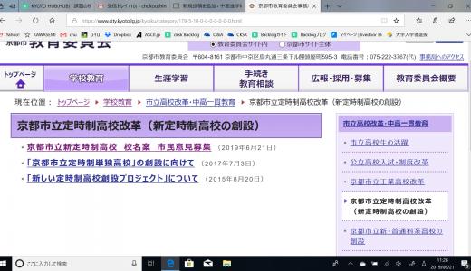 京都市立新定時制高校 校名案 市民意見募集
