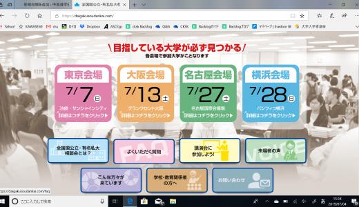 全国国公立・有名私大相談会2019 大阪会場7月13日(土)