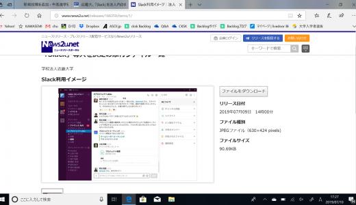 法人全体でICTを活用した働き方改革を実践 日本の大学で初めて、全ての教職員に「Slack」導入を決定