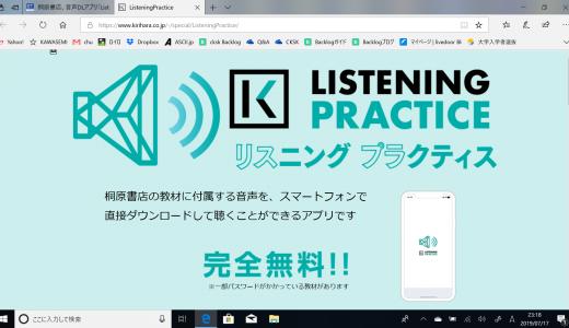無料 桐原書店オリジナルアプリListening Practice