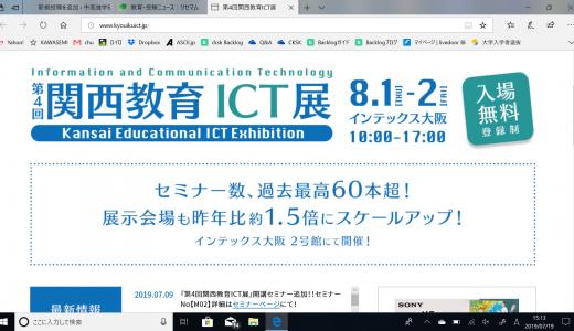 第4回関西教育ICT展 8月1・2日開催