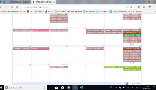 説明会日程(京都市・乙訓地域の公立高校)カレンダー