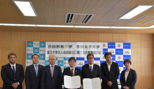 新法人は国立大学法人奈良、奈良女子大学、奈良教育大学の統合