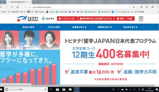 日本代表プログラム大学生等コース12期生募集 締め切り9月末まで