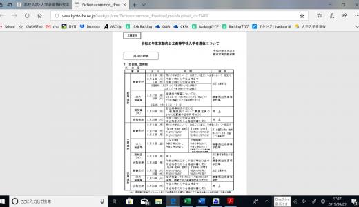 令和2年度京都府公立高等学校入学者選抜及び定員に関する告示
