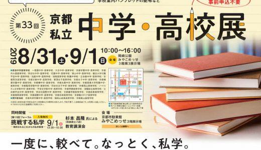 第33回 京都私立中学・高校展