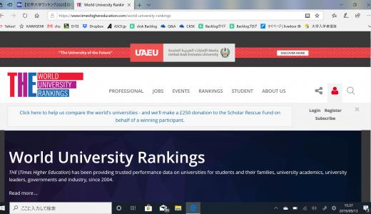 THE世界大学ランキング2020-東大は6ランクアップの36位、京大は65位を維持