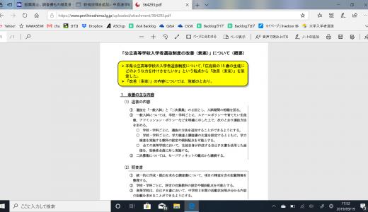 推薦廃止、調査書も大幅見直し 広島県高校入試