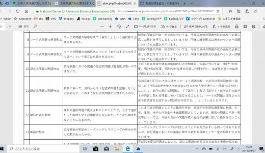大学入学共通テストに関するFAQ(令和元年9月25日現在)