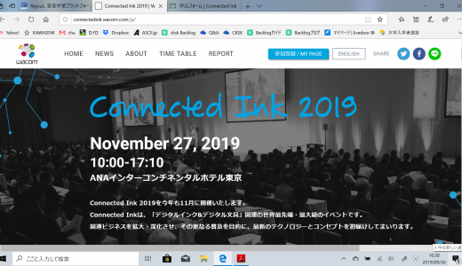 Connected Ink 2019 11月開催