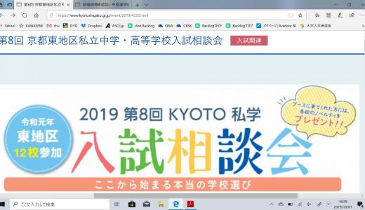 第8回 京都東地区私立中学・高等学校入試相談会 10月12日開催