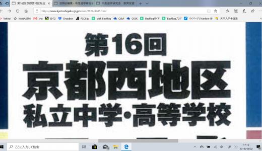 第16回 京都西地区私立中学・高等学校入試相談会 10月26日(土)開催