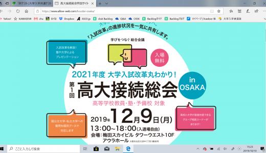12月9日 第1回高大接続総会 in OSAKAが開催されます