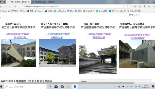 令和2年度京都府立中学校入学志願の手引き(PDF)