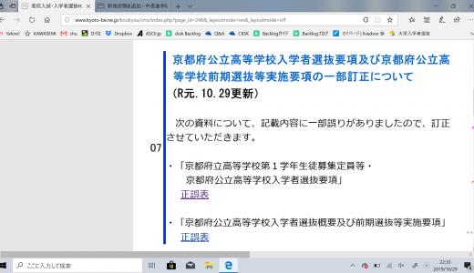 【注意】 京都府公立高等学校令和2年度入学者選抜要項の一部訂正