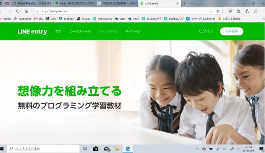 2019年10月31日 一般公開開始 LINE entry 無料で学べるプログラミング学習環境