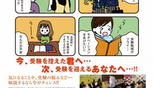 11月24日 第18回 京都府私立中学・高校入試相談会