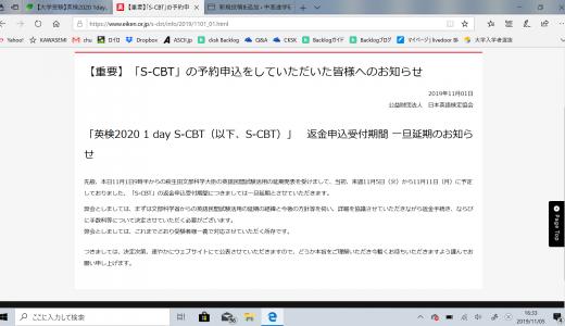 「英検2020 1 day S-CBT(以下、S-CBT)」 返金申込受付期間 一旦延期のお知らせ