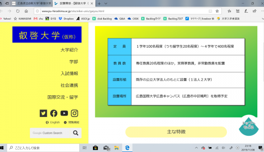 広島県立の新大学「叡啓大学」、2021年4月の開学へ