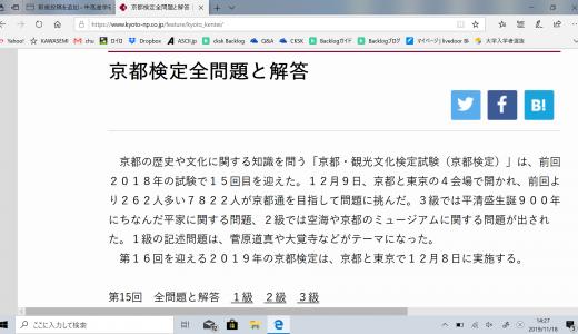 京都検定、第1回~15回の全問題と解答を掲載【京都新聞】