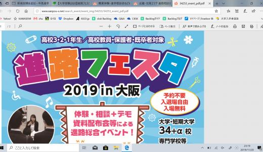 2019年12月13日 進路フェスタ2019in大阪 開催