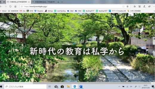 京都府私立中学高等学校 令和2年度生徒募集要項一覧