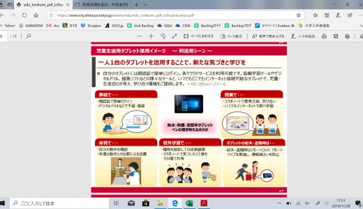 最先端 渋谷区ICT教育システム「渋谷区モデル」