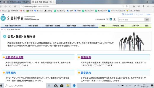「年内に方針決定」萩生田文科相、記述式テスト巡り