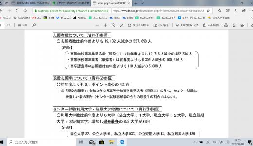 令和2年度大学入試センター試験の志願者数等について (確定)