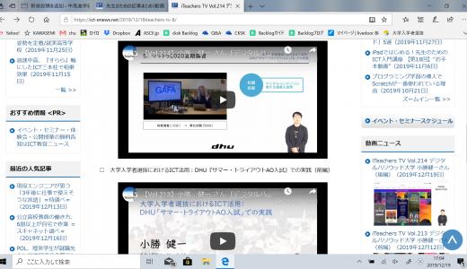 先生のための記事まとめ《動画で学ぶiPad活用事例》by iTeachers TV