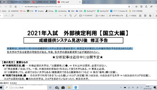 旺文社編集 2021年入試 外部検定利用【国立大編】 成績提供システム見送り後 修正予告