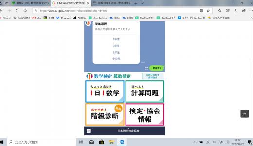 LINEを活用した数学学習コンテンツを2020年から提供 日本数学検定協会