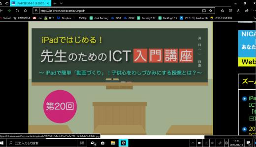 ICT教育ニュース iPadではじめる!先生のためのICT入門講座 【第20回】iPadで「動画づくり」
