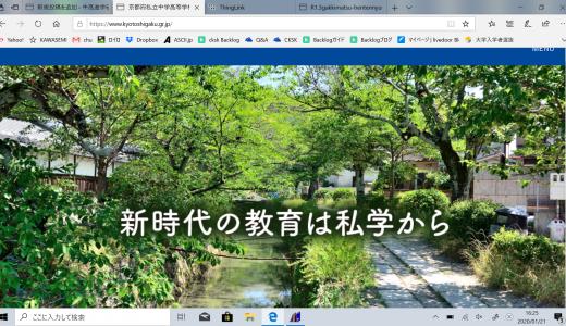 京都私学 令和元年度3学期末実施分 私立中学高等学校 編・転入の受け入れ